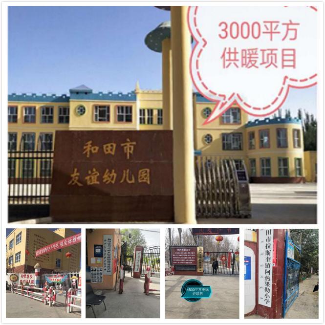 和田教育局煤改电项目