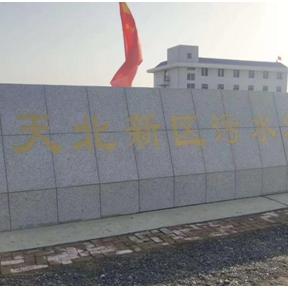 奎屯天北新区污水处理厂供暖项目