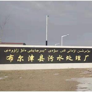 布尔津县污水处理厂PTC半导体电锅炉供暖项目