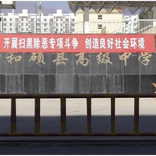 和硕县高级中学电磁锅炉供暖项目