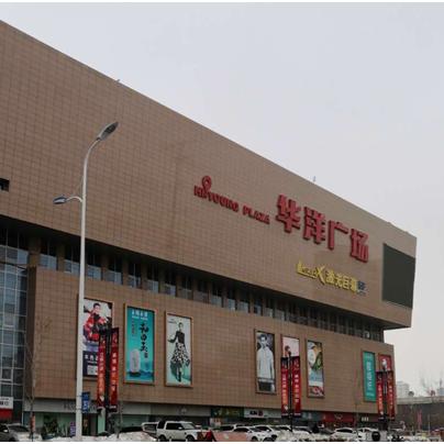 昌吉华洋购物广场超低氮燃气锅炉项目