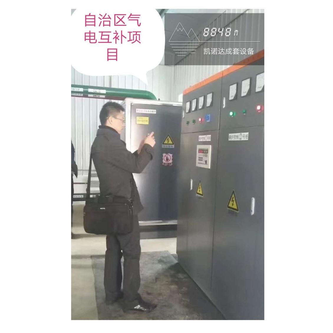 维泰热力气电互补电锅炉改造项目