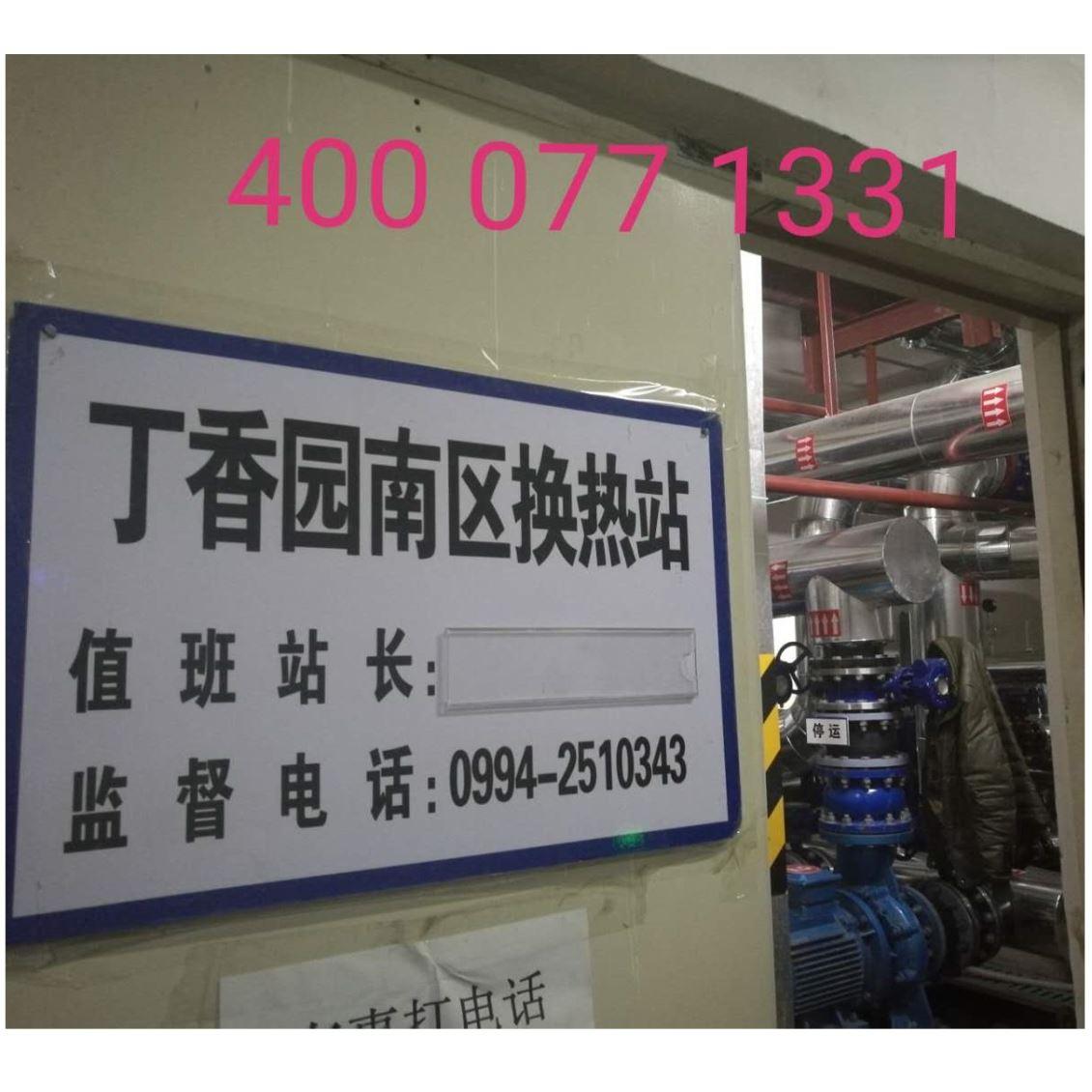 昌吉和谐房产丁香园换热站项目