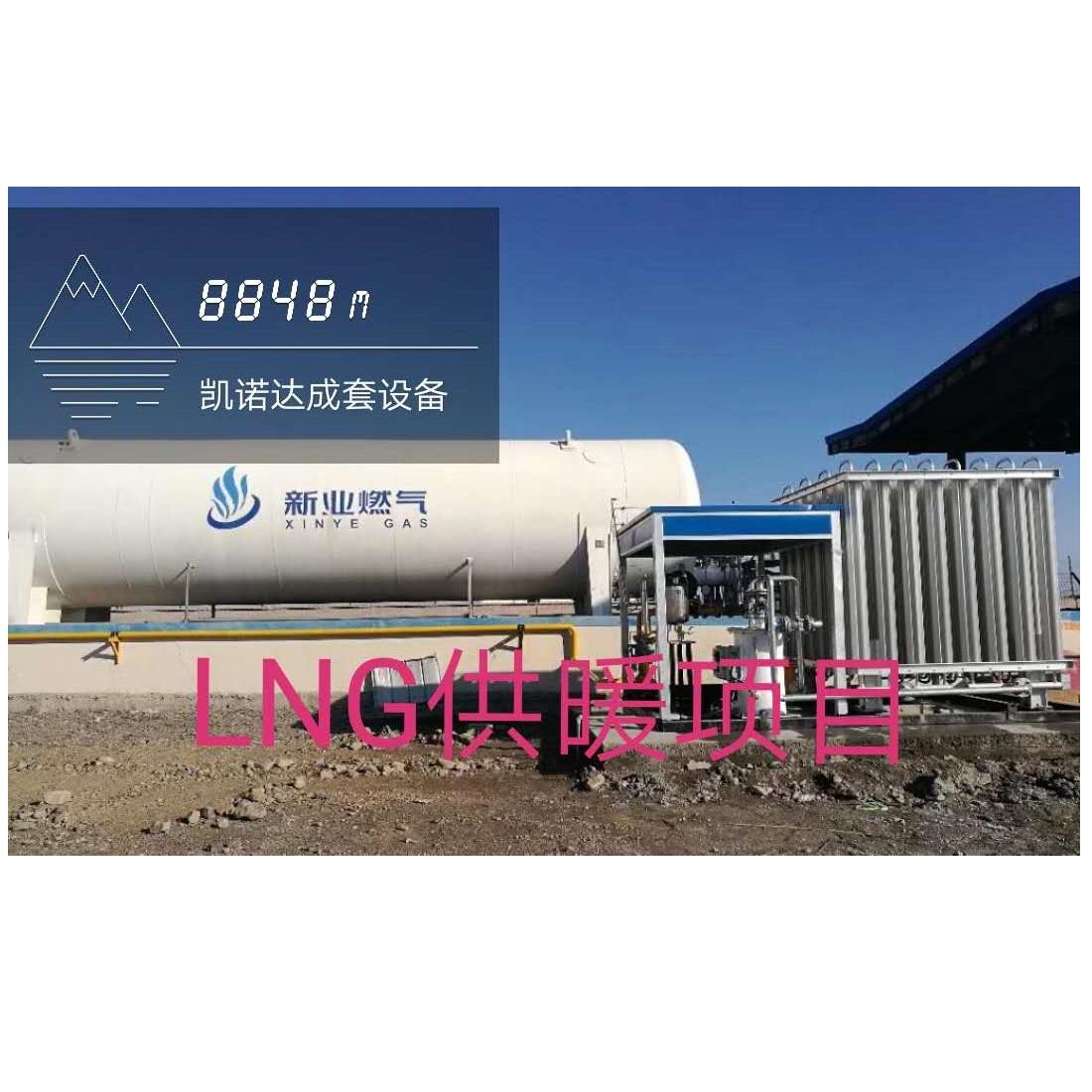 新业能源LNG供暖项目
